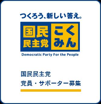 国民民主党 党員・サポーター募集
